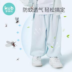KUB 可优比 儿童灯笼防蚊裤 49元