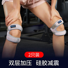 男女髌骨带运动护膝装备  券后6.8元