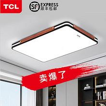 TCL LED吸顶灯 12w 8.25元