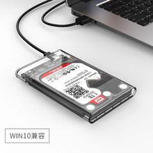 奥睿科/orico 移动硬盘盒2.5寸全透明固态硬盘盒外置读取壳usb3.0笔记本外接硬