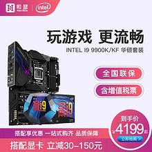 Intel/英特尔 酷睿I9 9900KF 9900K盒装 搭 华硕Z390 CPU主板套装 3999元