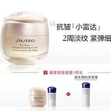 Shiseido 资生堂 盼丽风姿智感抚痕乳霜 50ml(赠抚痕乳霜乳霜30ml+亮肤水25ml+