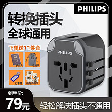 飞利浦转换插头全球通用欧标英标日本港版插头插座万能转换接头器 59.9元