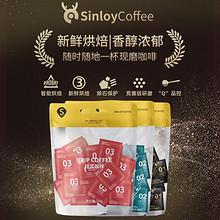 Sinloy/辛鹿 挂耳咖啡 黑咖啡 意式/蓝山/樱桃蜜柚 新鲜烘焙20杯 35.8元