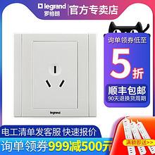 TCL罗格朗开关插座面板美涵白色16A三扁空调热水器3三孔电源86型 *5件 37元(
