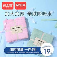 jiezhiguan 戒之馆 婴儿浴巾 19.5元包邮