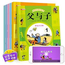父与子漫画书5-6-7-8-9-10岁小学生课外阅读书籍正版儿童成长经典漫画书全集