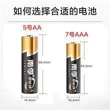 南孚 碱性电池 8节 5号/7号可选 16.9元