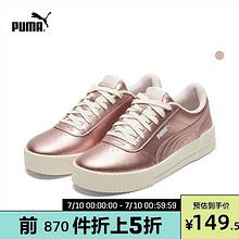10日0点:PUMA 彪马 女子金属色复古厚底休闲鞋 CARINA 372852 119元(前1小时、需