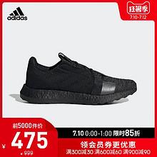 10日0点: adidas 阿迪达斯 SenseBOOST GO U EH1020 中性款跑步鞋 475元包邮(前5000件