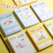 ¥16.8包邮 M&G 晨光 QPYA3G76 田字本 小楷本 30本装