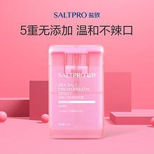 SALTPRO 盐致 口气清新剂持久型清洁喷雾 12ml *2件  券后39.8元包邮