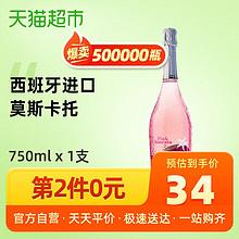 ANDIMAR 爱之湾 桃红起泡酒 750ml *5件 135元(合27元/件)