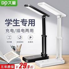 久量台灯护眼书桌小学生学习专用宿舍折叠可充电插电两用led床头 16.9元