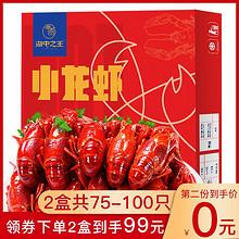 _湖中之王麻辣十三香小龙虾加热即食真空 盒装3.6斤 *2件 99元(合49.5元/件)