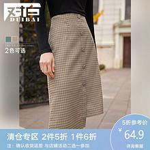 DUIBAI 对白 ADS007 女士格子半身裙 低至64.9元/件