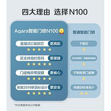 神价格 Aqara 绿米 N100 智能门锁指纹锁 支持米家app 843元狂暑价 小米有品1149
