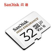 sandisk闪迪旗舰店内存32g卡行车记录仪专用卡监控内存卡tf卡高速内存储卡micr