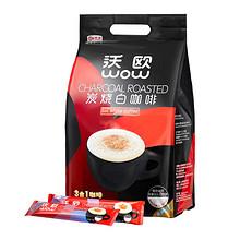 沃欧炭烧白咖啡速溶粉学生三合一马来西亚进口100条装提神1600g 35.9元
