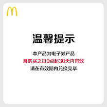 McDonald's 麦当劳 巨无霸精选三件套 2次券 51.8元
