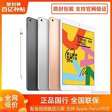 10点开始、聚hua算百亿补贴: Apple 苹果 iPad(2019)10.2英寸平板电脑 32GB ¥179