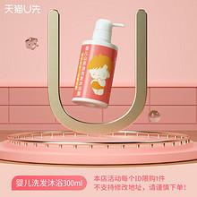 乐婴堂山茶油洗发沐浴露300ml滋润 ¥19.8
