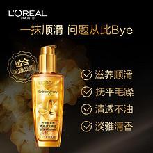 欧莱雅发油护发精油女头发卷发柔顺防改善毛躁修复干枯发烫染受损 64.9元