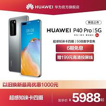 华为(HUAWEI) P40 Pro 5G 智能手机 5988元