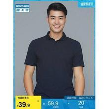 16日0点: DECATHLON 迪卡侬 INESIS 1460202 男士短袖Polo衫 39.9元包邮