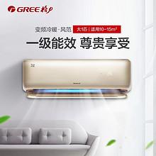 Gree/格力 KFR-26GW 大1匹变频冷暖空调家用壁挂式一级智能挂机 3299元