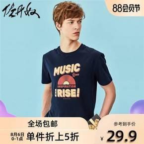 6日0点:佐丹奴 91089005 音乐主题 男士纯棉T恤 多款选 29.9元包邮(1件5折)