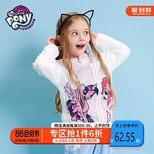 6日0点: My Little Pony 小马宝莉 女童轻薄防晒衣 低至62.55元(限前1小时,双