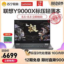 Lenovo 联想 LEGION Y9000X 15.6英寸笔记本电脑 6699元