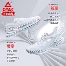 PEAK 匹克 悦跑8代 E02167H 中性款跑鞋 339元