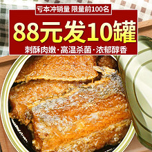 蓝湃即食小海鲜鱼罐头150g*5  券后24元