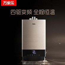 Macro/万家乐JSQ28-T53燃气热水器家用天然气14升变频恒温旗舰店 1198元