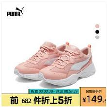 12日0点:PUMA 彪马 372500 女子休闲鞋 119.5元