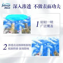 Febreze 纺必适 风倍清 织物除菌消毒液 *2件 109元(合54.5元/件)