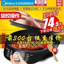 10点:Midea 美的 MC-WJH3002 电饼铛 74.5元(前300件)