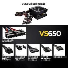 美商海盗船VS550/450/CV550/CV650台式游戏主机ATX静音非模组电源 194元