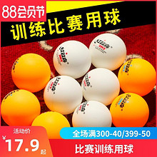 红双喜 二星系列 乒乓球 10只装 14.4元包邮(前500件)