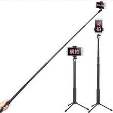 送补光灯加长自拍杆通用型铝合金带遥控拍照神器超长手机直播支架三脚架