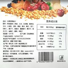 欧扎克 即食早餐50%水果坚果麦片 318g 29.76元