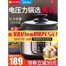 15日0点:Midea 美的 MY-CS5025 电压力锅 5L 109.5元包邮(前300件、0-1点)