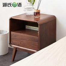 源氏木语全实木床头柜北欧黑胡桃木床边小柜子现代简约卧室储物柜 762.43元