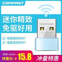 COMFAST WU816N迷你免驱动USB无线网卡台式机5G双频笔记本电脑主机Wi-Fi接收器无