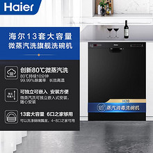海尔(Haier) EW13918BK 独立式洗碗机 13套 黑色 3199元