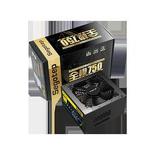 15日0点: Segotep 鑫谷 全模750 额定650W 全模组台式机电源 260.05元包邮(前100