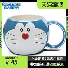 Doraemon 哆啦A梦 卡通陶瓷杯 40.5元