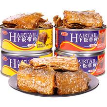 阿尔帝红烧香辣下饭带鱼罐头即食下饭菜鱼肉海鲜熟食罐装刀鱼罐头 32.4元